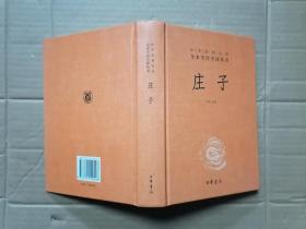 中华经典名著全本全注全译丛书:庄子 精装
