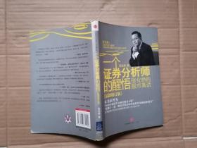 一个证券分析师的醒悟:张化桥的股市真话 【最新修订版】