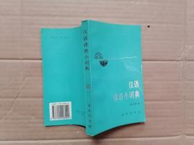 汉语谚语小词典