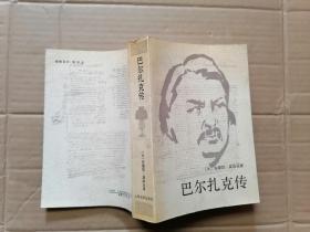 巴尔扎克传 1993年一版一印