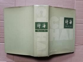 辞海 缩印本 1979年版  16开 精装