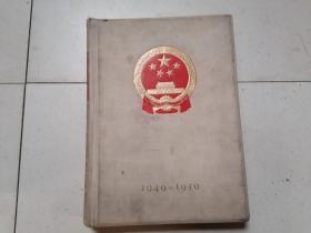 庆祝中华人民共和国成立十周年纪念刊1949-1959 8开布面精装