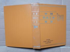 中国食品工业年鉴1984 创刊号【精装】