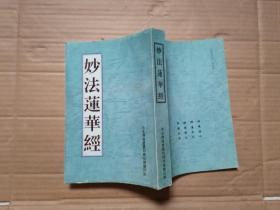 妙法莲华经(繁体竖版 大字本)