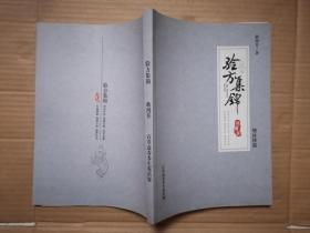 验方集锦 珍藏版 附录续篇