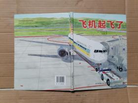 飞机起飞了 精装