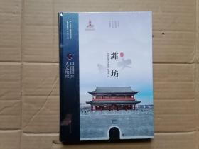 中国国家人文地理;山东 潍坊 精装 全新未拆封