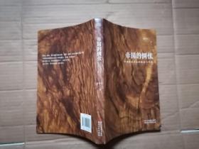 """易中天""""帝国与共和""""三部曲 帝国的惆怅:中国传统社会的政治与人性"""