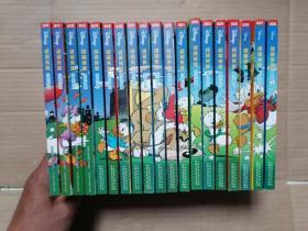 终极米迷口袋书:010--028,18本合售 一版一印