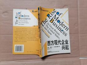 西方现代企业兴起——当代经济管理译库