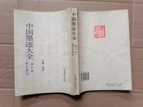 中国墨迹大全(第十九卷 鲜于枢)元