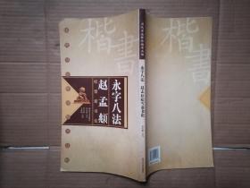 历代书论释译楷书丛帖:永字八法 赵孟頫松雪斋书论.