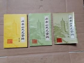 石景山文史资料 第二 三  五辑,3本合售