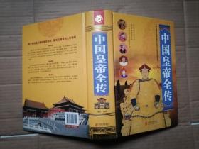 中国皇帝全传 16开精装