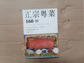 正宗粤菜160种