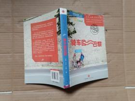 骑车回巴黎:随书附赠知名漫画家高毓林从北京到巴黎的手绘路书