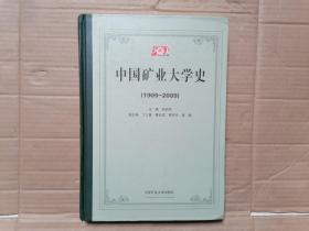中国矿业大学史【1909----2009年】 精装