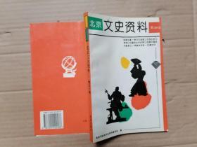 北京文史资料 第50辑