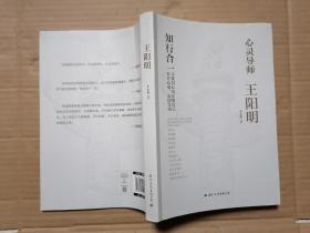 心灵导师:王阳明