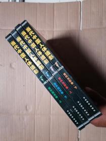 当代中国人体摄影 室内光影卷 上下+室外阳光卷 上下 全四册  精装