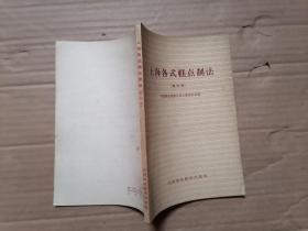 上海各式糕点制法(修订本) 64年出版一版一印