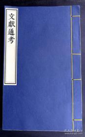 明嘉靖冯天驭刻本《文献通考》卷137(名人编辑、名家刊刻,字体方整,镌刻精良,特大开本、明代白棉纸精印、在册善本、国家珍贵古籍图录著录)