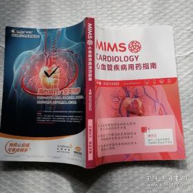MIMS 心血管疾病用药指南 2021/2022