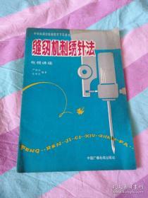 缝纫机刺绣针法(中央电视台电视教育节目用书 电视讲座)
