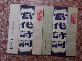 当代诗词   1991年总第21,22-23期     2本合售
