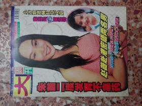 大周刊-朱茵  2000.8