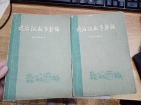 前后汉故事新编(上下)