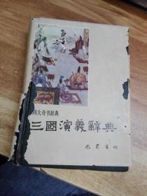 三国演义辞典