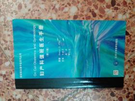 妇产科值班医生手册(第3版)