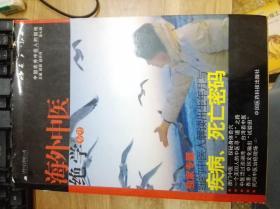 中医人沙龙(第7辑):海外中医绝学(专号)
