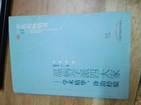 中医药畅销书选粹·名医传薪·温病学派四大家:学术精华、诊治经验