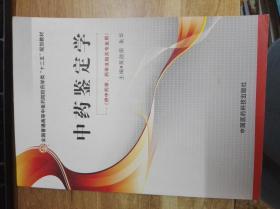"""中药鉴定学/全国普通高等中医药院校药学类""""十二五""""规划教材"""