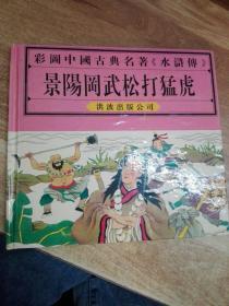 彩图中国古典名著《水浒传》景阳冈武松打猛虎