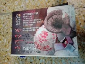普洱壶艺  2003年8  期