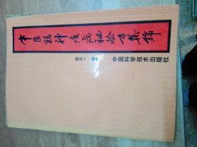 中医精神疾病秘验方集锦