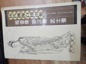 历代佛人描图集:观音像 罗汉像 武士像