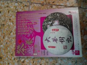 茶艺普洱壶艺  20