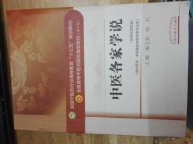 中医各家学说(新世纪第4版 供中医学、中西医临床医学等专业用)