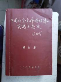 中国社会主义市场经济实践与思考