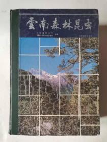 云南森林昆虫【中華古籍書店.文学类】【XT】