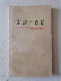 宋诗一百首【中華古籍書店.文学类】【XT213】