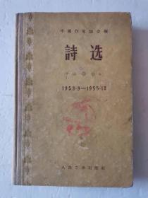 诗选【1953.9--1955.12】【中華古籍書店.文学类】【XT210】