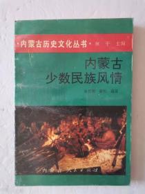 内蒙古少数民族风情【中華古籍書店.文学类】【XT213】