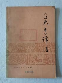 《吴子》译注【中華古籍書店.文学类】【XT213】