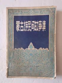 蒙古族民间故事集【中華古籍書店.文学类】【XT213】