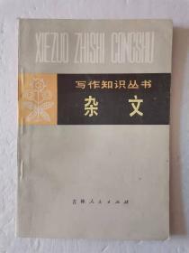 杂文--写作知识丛书【中華古籍書店.文学类】【XT213】